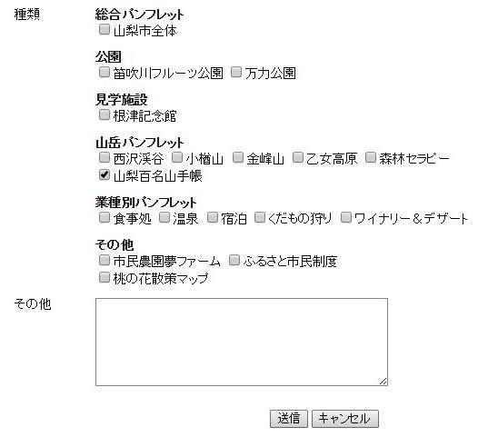 山梨百名山申込フォーム